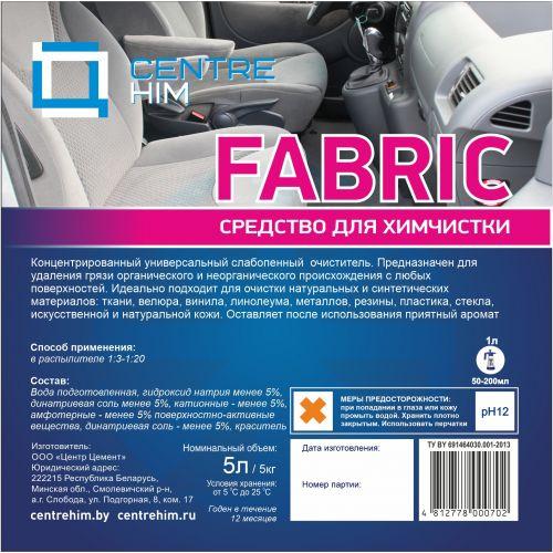 Очиститель Fabric 5л