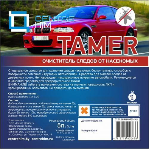 Средство для очистки следов от насекомых «Tamer» 5л.