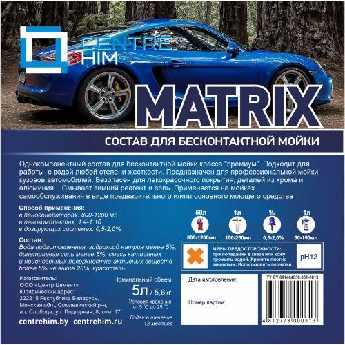 Активная пена для бесконтактной мойки  «Matrix», 22кг