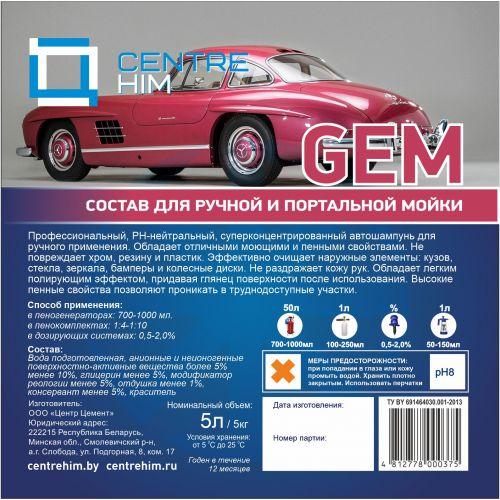 Gem 10л - Автошампунь для ручной мойки