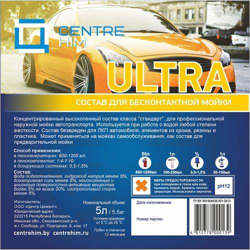 Активная пена для бесконтактной мойки «Ultra»,  20кг.